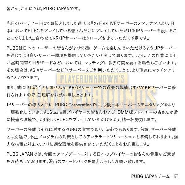 PUBGスキン日本鯖に関連した画像-04