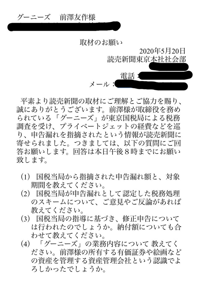 前澤友作 読売新聞 取材 回答期限 非常識に関連した画像-03