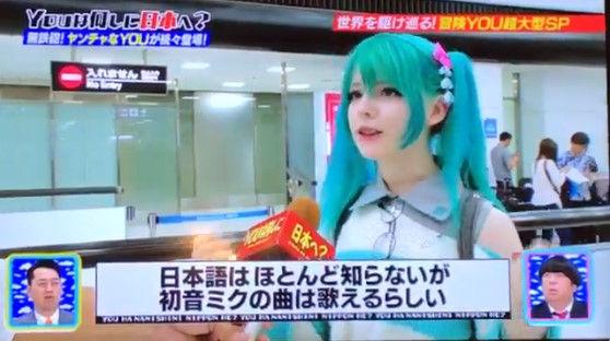 ロシア人 美少女 コスプレ 初音ミク 歌 YOUは何しに日本へ?に関連した画像-03
