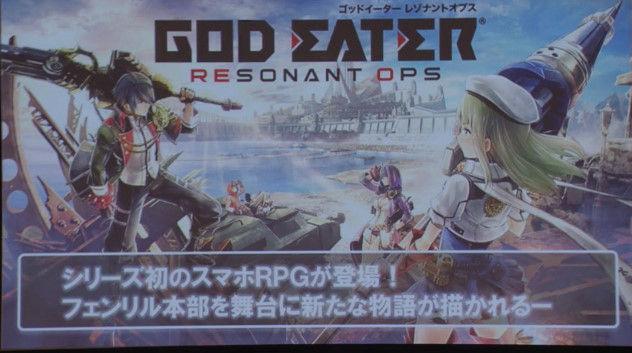 ゴッドイーター レゾナントオプス RPGに関連した画像-32