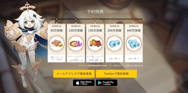 原神 iOS Android PC 配信日 9月28日に関連した画像-02