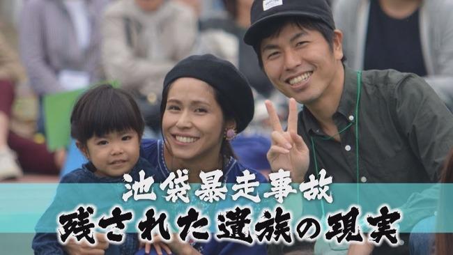 高齢者 運転 免許返納 老害 池袋暴走事故 松永拓也に関連した画像-01