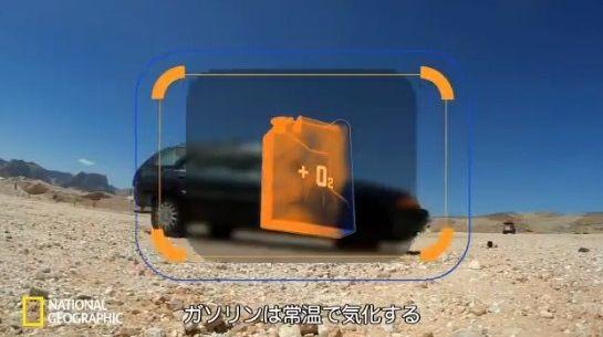 車 ガソリン 爆発に関連した画像-12