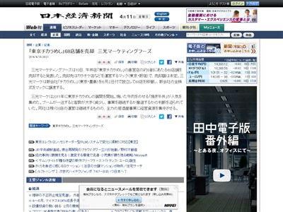 東京チカラめしに関連した画像-02