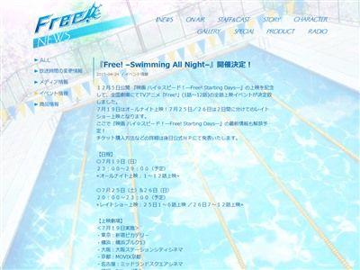 Free! 中学生編 スタッフ ハイ☆スピード 映画 全話上映 映画館に関連した画像-02