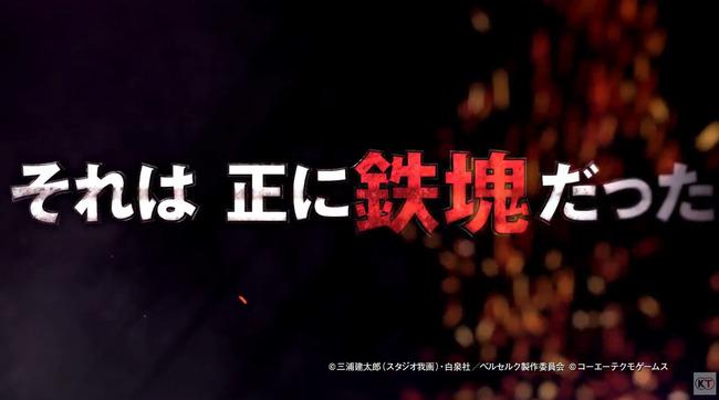 ベルセルク無双 ガッツ ドラゴン殺し 血祭り 血しぶき プレイアブル グリフィス シールケ キャスカ に関連した画像-05