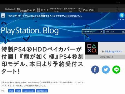 龍が如く 極 PS4 HDDベイカバーに関連した画像-02