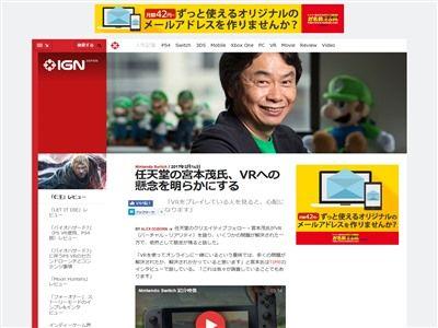宮本茂 任天堂 VR ニンテンドースイッチに関連した画像-02