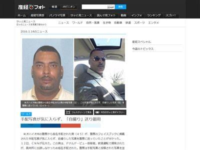 手配写真 飲酒運転 自撮り 写真 警察 犯罪者 逮捕 アメリカ アホに関連した画像-02