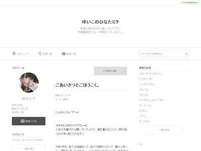 巽悠衣子 結婚 女性声優に関連した画像-02