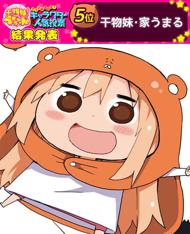 干物妹!うまるちゃん ランキング うまるちゃんに関連した画像-06