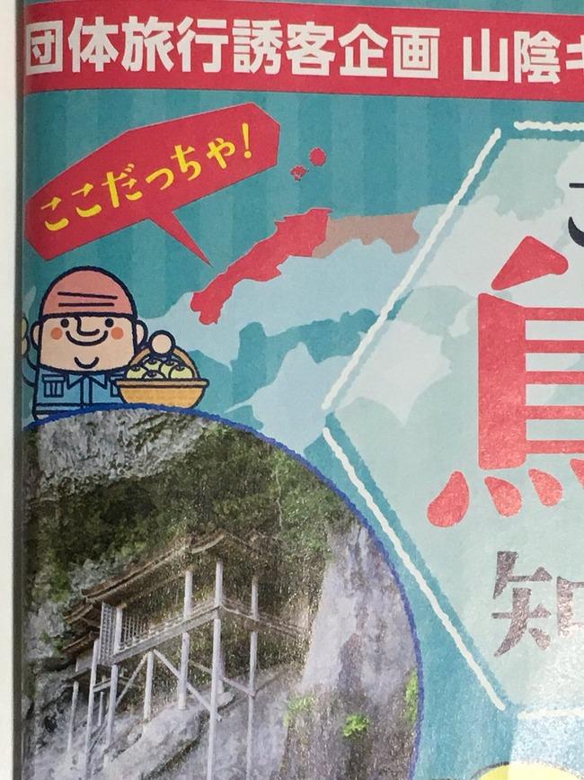 鳥取県 宣伝 観光 家の光 島根県に関連した画像-03