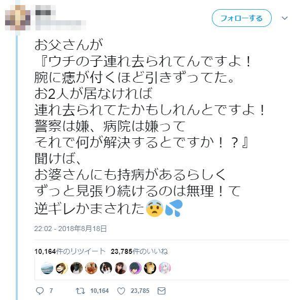精神科医 精神病 母親 誘拐 ツイッター 嘘松 デマに関連した画像-13