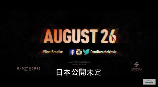 Don'tBreathe ドントブリーズ 映画 ホラーに関連した画像-32