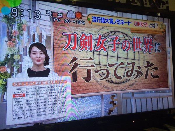 刀剣乱舞 ミスリード コメンテーター スッキリに関連した画像-02