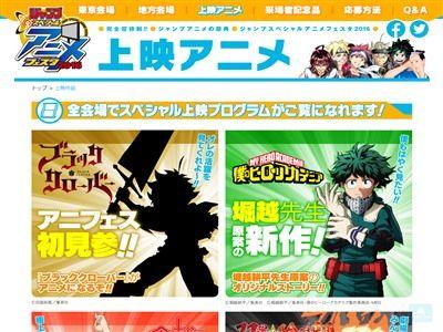 ジャンプスペシャルアニメフェスタ ボルト BORUTO アニメ化に関連した画像,02