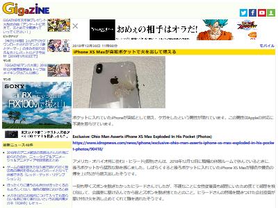 iPhoneXS発火事故に関連した画像-02