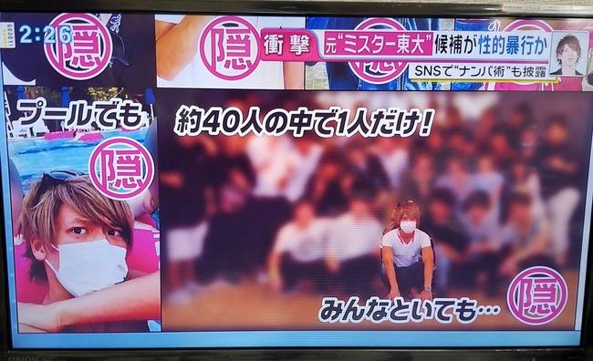 ミスター東大 稲井大輝 強制性交容疑 ミスター東大コンテスト 容疑者に関連した画像-04