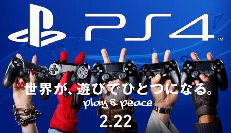 2015年 PS4に関連した画像-01