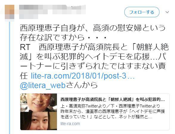高須克弥 西原理恵子 ツイッター 訴訟に関連した画像-02