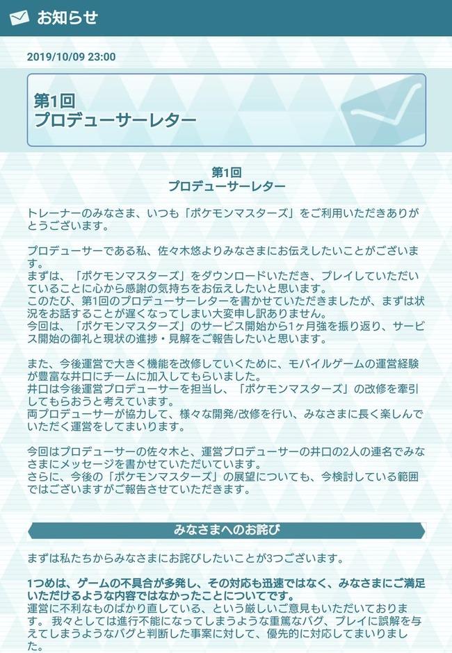 ポケモンマスターズ ポケマス 謝罪 運営に関連した画像-03