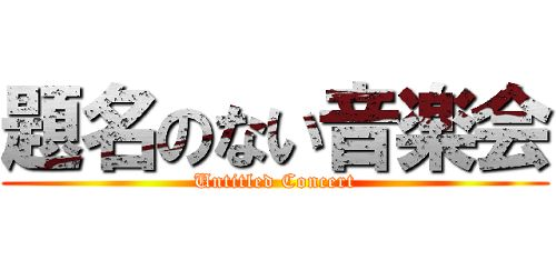 題名のない音楽会 田中公平 アニソン おそ松さん 進撃の巨人 まどマギ ユーフォ アクエリオン ワンピースに関連した画像-01