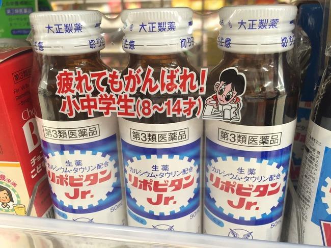 栄養ドリンク 売り場 リポビタンD 日本 闇 小中学生に関連した画像-02