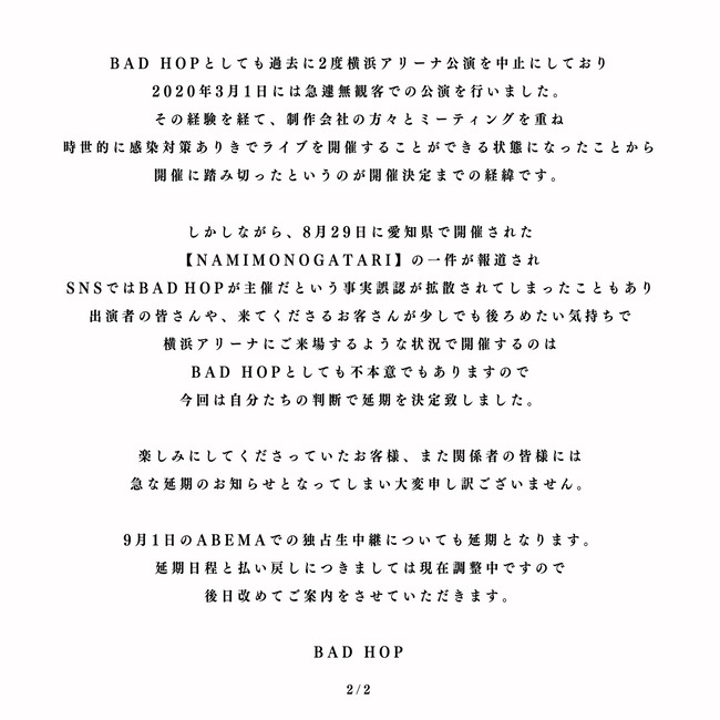 横浜アリーナ ヒップホップフェス BADHOP 延期 新型コロナに関連した画像-03