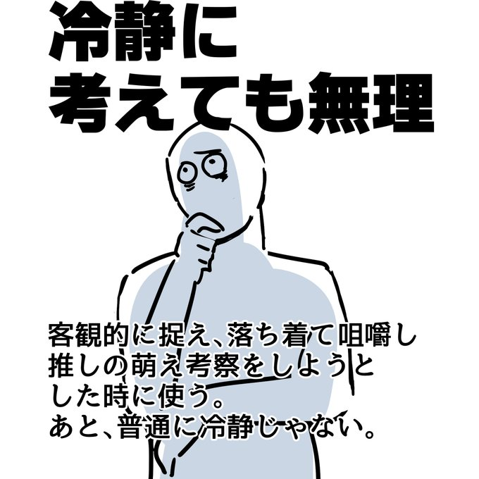 語弊力 オタク 無理 乱用に関連した画像-05
