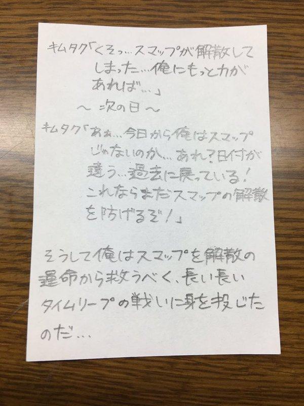 SMAP スマップ 解散 木村拓哉 中居正広 草なぎ剛 タイムリープ タイムスリップ 小説 ツイッターに関連した画像-02