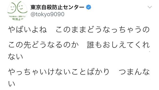 東京自殺防止センター 新型コロナウイルス メンヘラ化に関連した画像-01