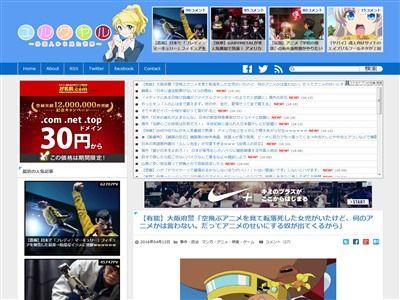 女児 転落死 事故 アニメ 大阪府警に関連した画像-02