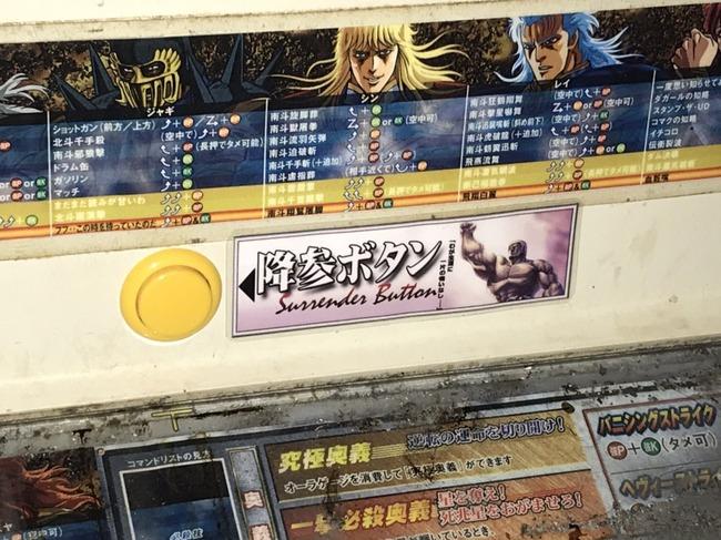 ゲームセンター アテナ日本橋 格ゲー 降参ボタンに関連した画像-03