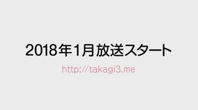 からかい上手の高木さん 高橋李依 梶裕貴 高木さん 西片に関連した画像-09