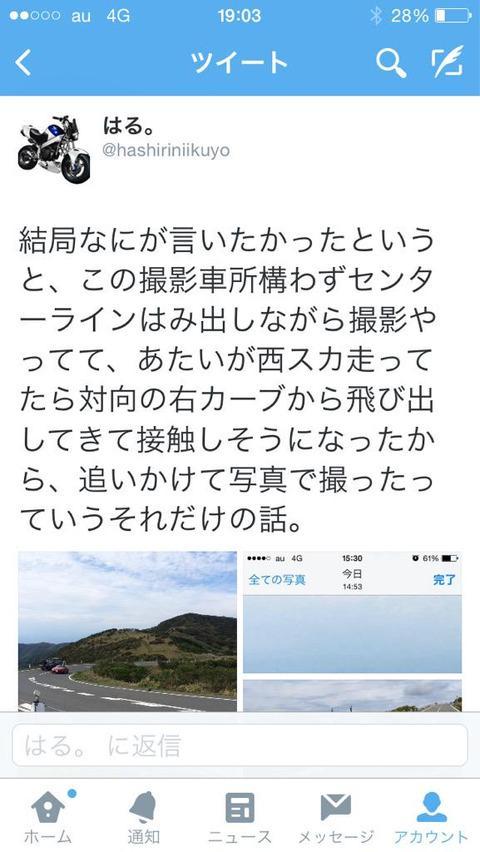 マツダ CM 危険撮影 謝罪 炎上に関連した画像-06