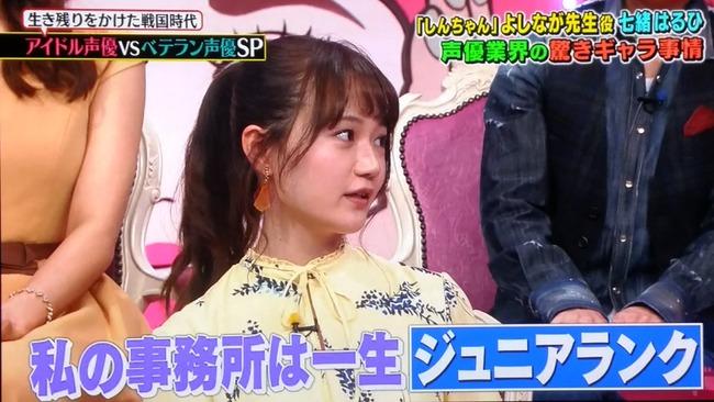 アイドル声優 尾崎由香 有田哲平の夢なら醒めないで 謝罪に関連した画像-05