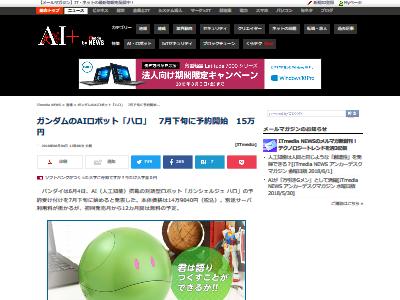 ガンダム ハロ 15万円に関連した画像-02