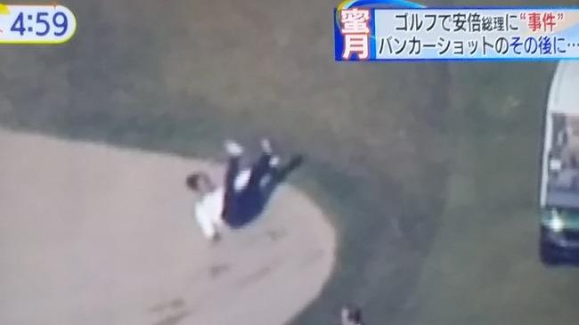 安倍総理 トランプ大統領 ゴルフ バンカー 転ぶ 一回転に関連した画像-03