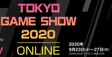 東京ゲームショウ2020 TGS 2020年 オンラインに関連した画像-01