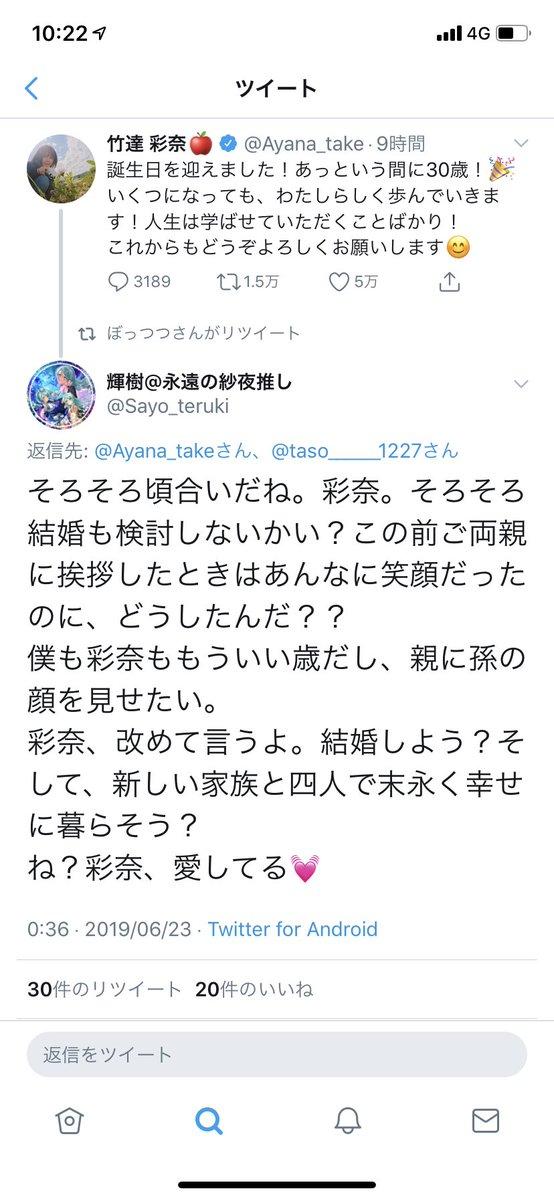 声優 竹達彩奈 結婚 求婚 ツイッター ガチ恋に関連した画像-02