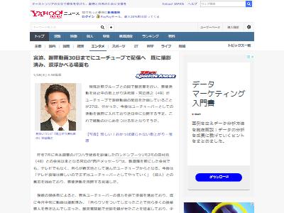 宮迫Youtube謝罪動画予定に関連した画像-02