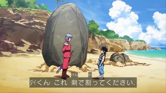 鬼滅キッズ「ダイの大冒険で修行で岩を割るシーンが出てきた!!完全に鬼滅のパクリ!!」