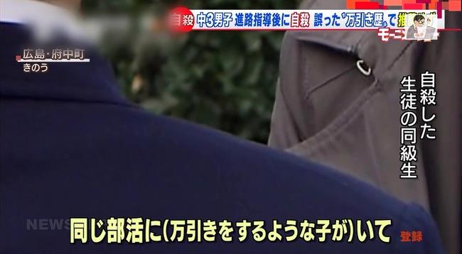 万引き 推薦 自殺 中学校 校長 濡れ衣 広島に関連した画像-02