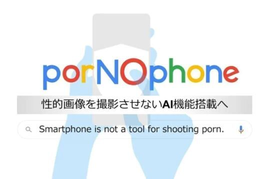 NPO法人 スマホ 性的写真 Apple 児童ポルノに関連した画像-01