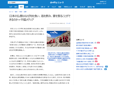 日本 仏僧 肉を食い 酒を飲み 妻を娶る 中国メディアに関連した画像-02