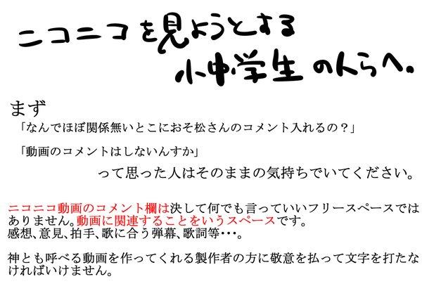 おそ松さん ニコニコ動画 小中学生に関連した画像-04