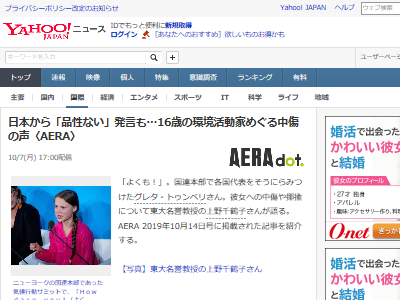 グレタ・トゥンベリ 環境活動家 東京大学名誉教授 上野千鶴子 批判 品性がないに関連した画像-02