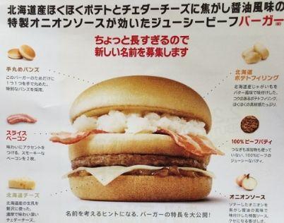 マクドナルド ハンバーガー 新商品 名前 一般公募 グランプリ 賞金 北海道に関連した画像-01