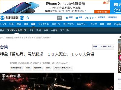 台湾 列車 特急 脱線 日本製に関連した画像-02