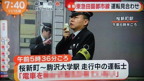 田園都市線 電車 電気 停電 運転見合わせに関連した画像-01